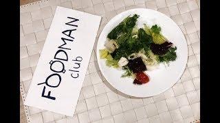 Салат с виноградом и сыром фета: рецепт от Foodman.club