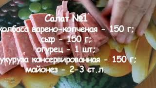 Три быстрых и вкусных салата с кукурузой