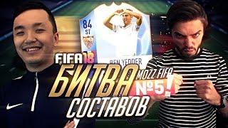 FIFA 18 - БИТВА СОСТАВОВ #5 С MOZZFIFA - BEN YEDDER 84