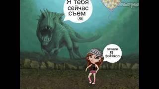 Лучшие приколы Аватарии:-)