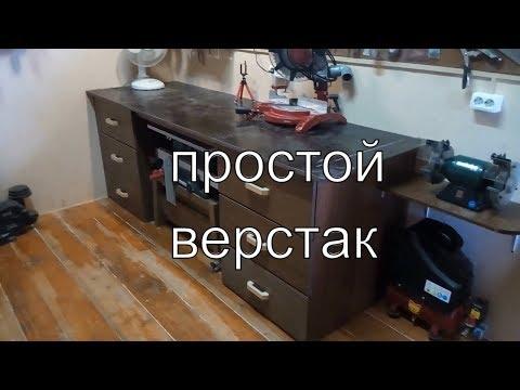 видео: Верстак своими руками