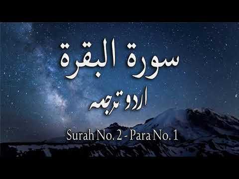 Surah No 2 | Surah Baqarah With Urdu Translation Only | Urdu Translation