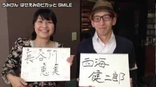 劇団スーパーエキセントリックシアターの西海健二郎・長谷川恵美の新コ...