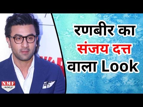 Sanjay Dutt की तरह दिखने लगे हैं Ranbir Kapoor। Must Watch !!!