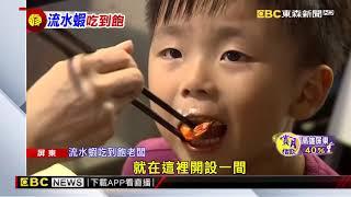 曼谷「流水蝦吃到飽」搬進屏東 一天吃掉200斤