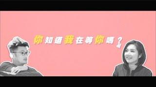 4.28【春嬌救志明】製作特輯 你知道我在等你嗎?