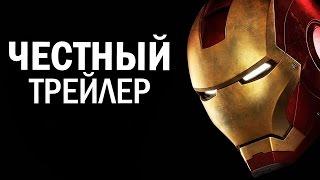 Честный трейлер - Железный человек (русская озвучка)