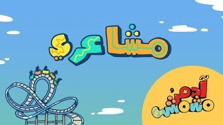 المشاعر | Emotions | آدم ومشمش | Adam and Mishmish | Kids Songs | (S03E07)