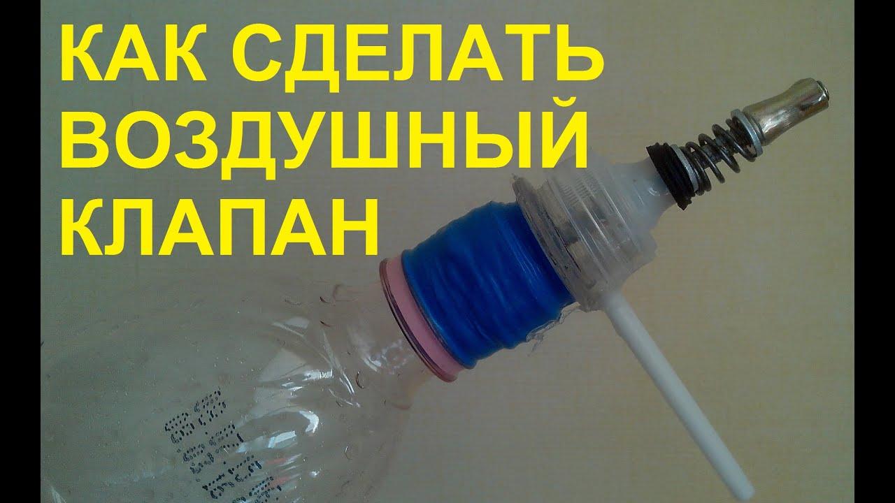 Клапан для воздуха своими руками 23