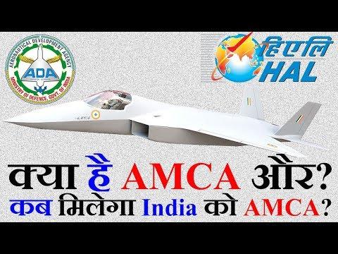 क्या है AMCA? और कब मिलेगा इंडिया को AMCA Aircraft?