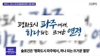 파주시, '2021 경기도종합체육대회' 일정 확정