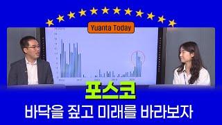 Yuanta Today - 포스코 : 바닥을 짚고 미래를 바라보자