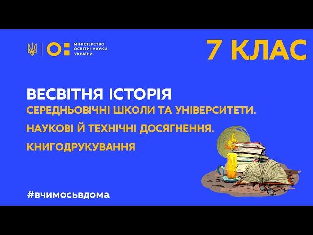 7 клас. Всесвітня історія. Середньовічні школи та університети (Тиж.2:ЧТ)