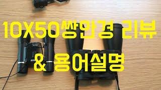 10X50쌍안경 리뷰! & 용어설명