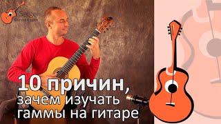 10 причин, зачем изучать и играть гаммы на гитаре