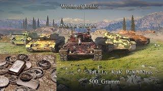 За серебром с товарищем) /World of Tanks