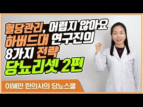 혈당 낮추는 8가지 방법 [당뇨리셋 2편] 체중 감량의 중요성