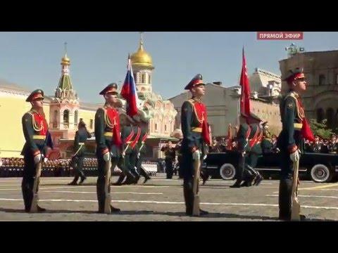 Вынос Государственного флага Российской Федерации и Знамени Победа на Красную площадь. 9 мая 2016г.