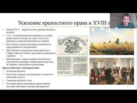 Усиление крепостного права в XVIII в