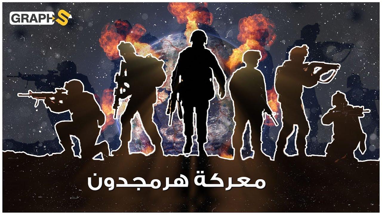 هرمجدون الحرب العالمية الثالثة   سيناريو معركة يوم القيامة و القضاء على ثلثي سكان العالم