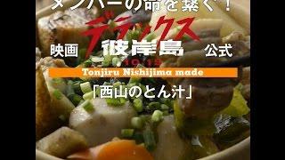 映画『彼岸島デラックス』 10月15日公開記念レシピ ヤングマガジンの人...