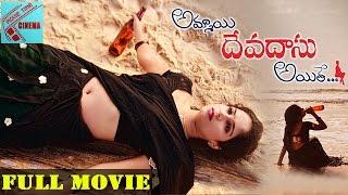 Ammayi Devadas Aithe Telugu Full Length Movie    Vrushali, Karthik