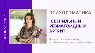 Артрит, Артрит Хронический Ювенильный Психосоматика