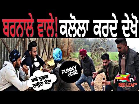 Barnale Vale Kalolan Krde Hoye•SukhvirGill•Jattz420•Punjabi Funny Video 2018