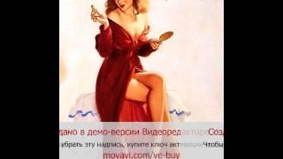 San Kor ft. Katrina Patrina сексуальная дама