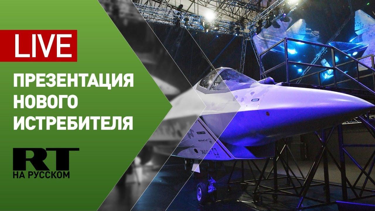 Презентация нового истребителя компании «Сухой» на авиасалоне МАКС-2021