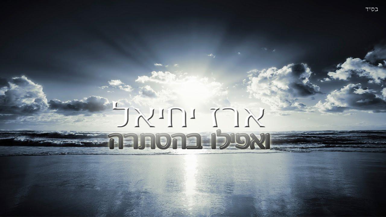 ארז יחיאל - ואפילו בהסתרה | (3:43)