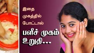 Homemade Face Packs For Dry Skin - Tamil Beauty Tips