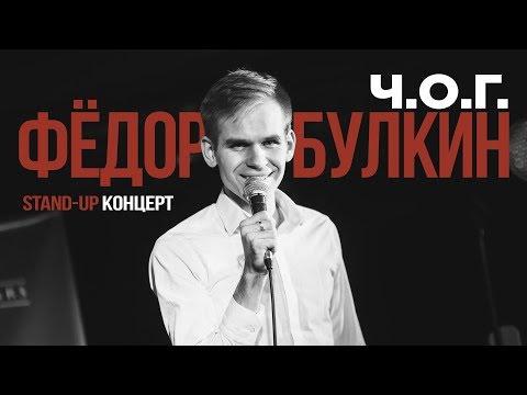Фёдор Булкин - ЧОГ (сольный Stand-up концерт) Мозырь 2018