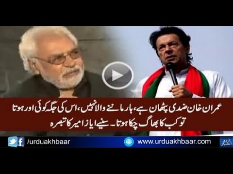 Imran Khan Aik Ziddi Pathan Hai - Ayaz Aamir