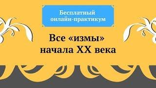"""Вебинар """"Все измы начала XX века""""lАнастасия Постригай OP_POP_ART"""