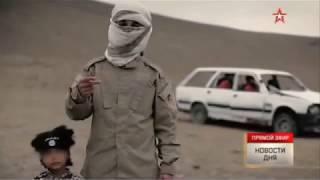 """Дети-палачи группировок ИГИЛ и """"Исламское государство"""", Сирия"""