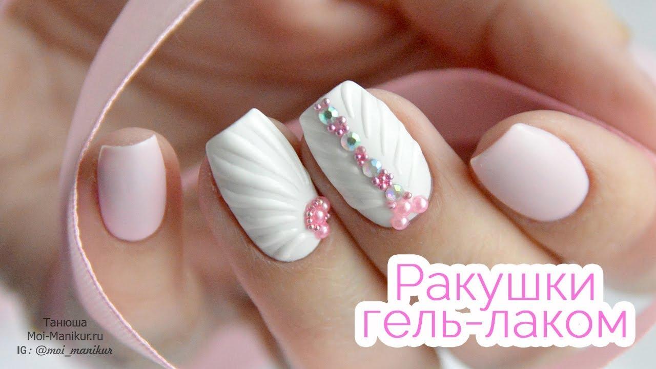 Ракушки на ногтях