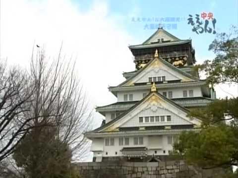 大阪城天守閣 - YouTube