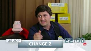 Չեյնջ 2 , Սերիա 17, Այսօր 22:00 / Change