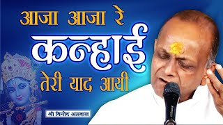 Aaja Re Kanhai Teri Yaad Aayi Bhajan By Shri Vinod Ji Agarwal  - Samba Jammu