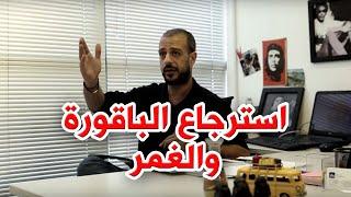 استرجاع الباقورة والغمر | al waja3