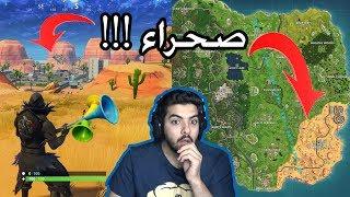 فورت نايت السيزون الخامس الخريطة تغيرت !!!