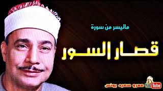 محمود صديق المنشاوى | قصـار الســور | من اشهـر واروع التـلاوات عام 1997م !! جودة عالية HD