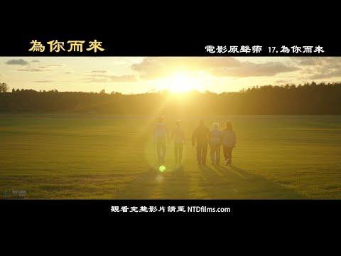 【史诗故事片《为你而来》原声带】为你而来