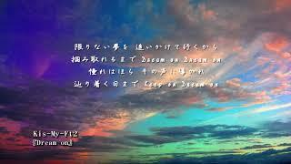 Kis-My-Ft2『Dream on』を泣ける【オルゴール】にアレンジしてみました