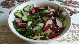 Витаминный салат с редисом, огурцом и зелёным горошком