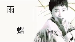 李翊君-雨蝶