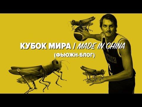 Кубок мира / Made in China - 3