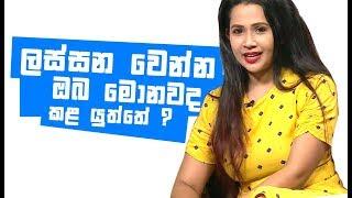Piyum Vila |  ලස්සන වෙන්න ඔබ මොනවද කළ යුත්තේ? | 11- 03 - 2019 | Siyatha TV Thumbnail