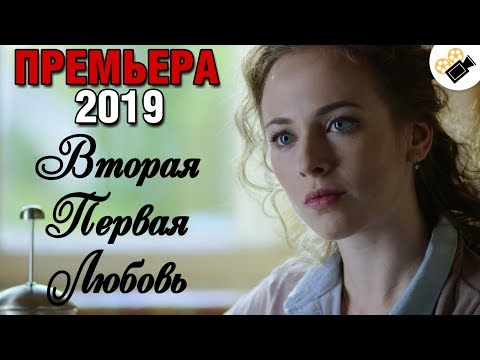 ПРЕМЬЕРА 2019 ВЗОРВАЛА ТРЕНДЫ! 'Вторая первая любовь' Все серии подряд | Русские мелодрамы, новинки - Видео онлайн